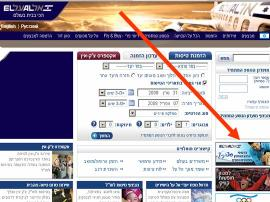 elal-home-page-deals1.jpg