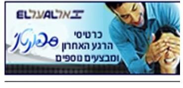 elal-home-page-deals3.jpg