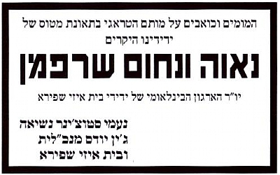 bahum_Nava_sharfman_beit_issie_shapiro_death_notice