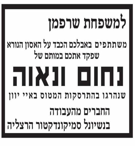 Nava and Nahum Sharfman Death Notice from National