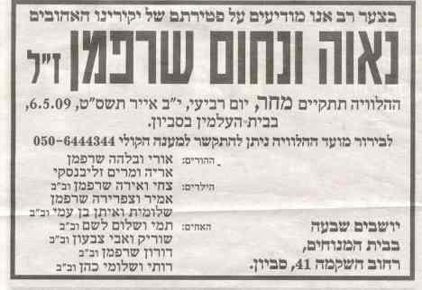 nahum_sharfman_family_death_notice